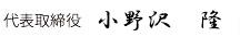 代表取締役 八重樫 暁